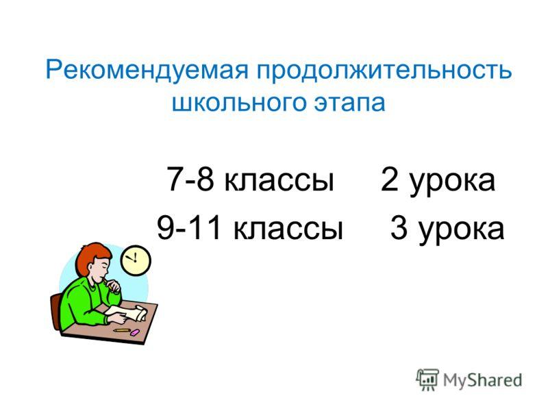 Рекомендуемая продолжительность школьного этапа 7-8 классы 2 урока 9-11 классы 3 урока