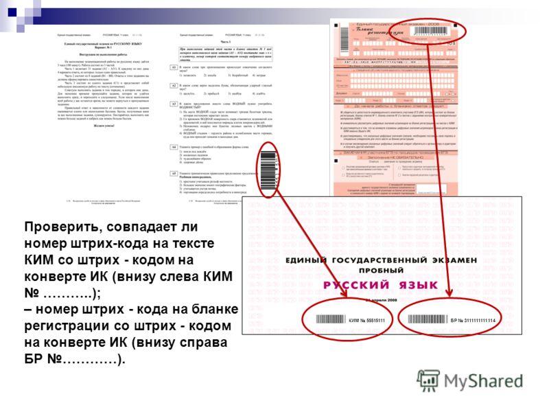 КИМ 55515111БР 3111111111114 Проверить, совпадает ли номер штрих-кода на тексте КИМ со штрих - кодом на конверте ИК (внизу слева КИМ ………..); – номер штрих - кода на бланке регистрации со штрих - кодом на конверте ИК (внизу справа БР …………).