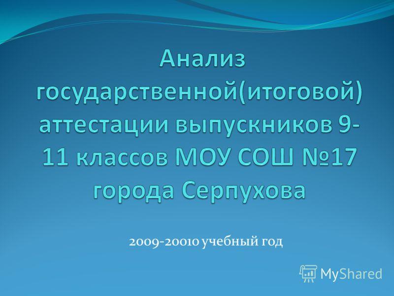2009-20010 учебный год