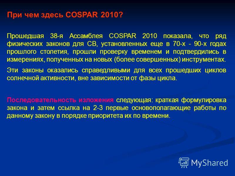 При чем здесь COSPAR 2010? Прошедшая 38-я Ассамблея COSPAR 2010 показала, что ряд физических законов для СВ, установленных еще в 70-х - 90-х годах прошлого столетия, прошли проверку временем и подтвердились в измерениях, полученных на новых (более со