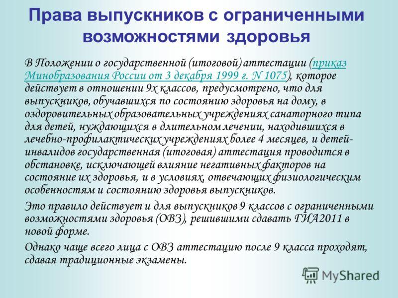 В Положении о государственной (итоговой) аттестации (приказ Минобразования России от 3 декабря 1999 г. N 1075), которое действует в отношении 9х классов, предусмотрено, что для выпускников, обучавшихся по состоянию здоровья на дому, в оздоровительных