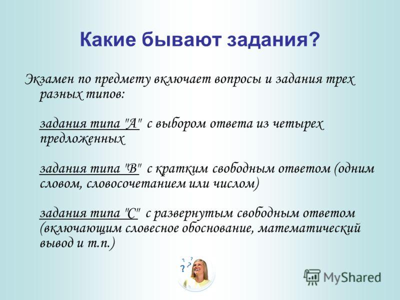 Какие бывают задания? Экзамен по предмету включает вопросы и задания трех разных типов: задания типа