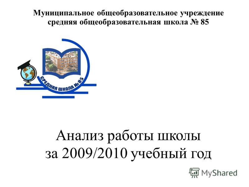 Анализ работы школы за 2009/2010 учебный год Муниципальное общеобразовательное учреждение средняя общеобразовательная школа 85