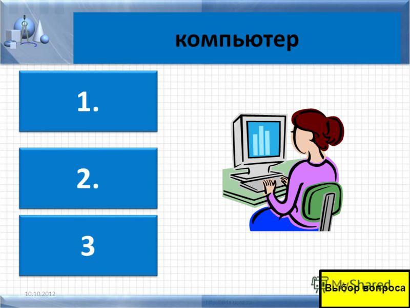 компьютер 10.10.201244 3 3 2. 1. 1. Выбор вопроса