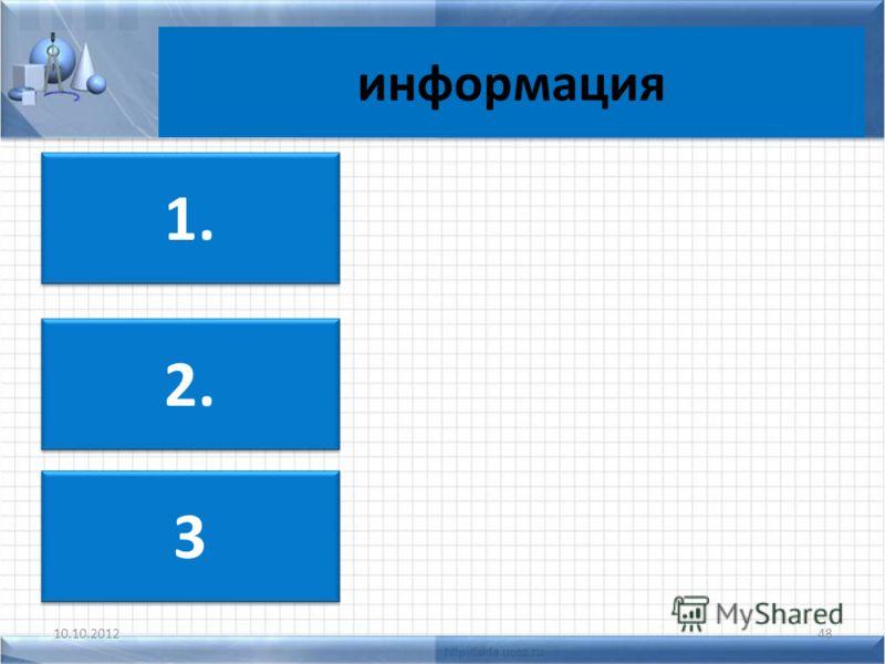 информация 10.10.201248 3 3 2. 1. 1.