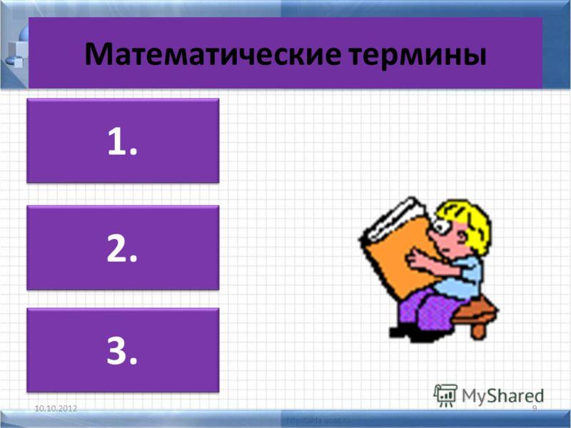 Математические термины 10.10.20129 3. 2. 1. 1.
