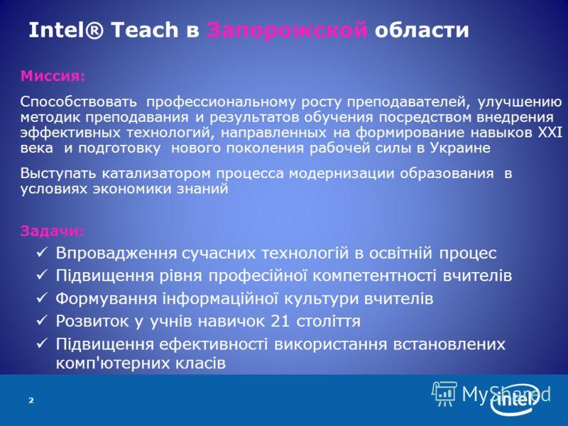2 Intel® Teach в Запорожской области Миссия: Способствовать профессиональному росту преподавателей, улучшению методик преподавания и результатов обучения посредством внедрения эффективных технологий, направленных на формирование навыков ХХI века и по