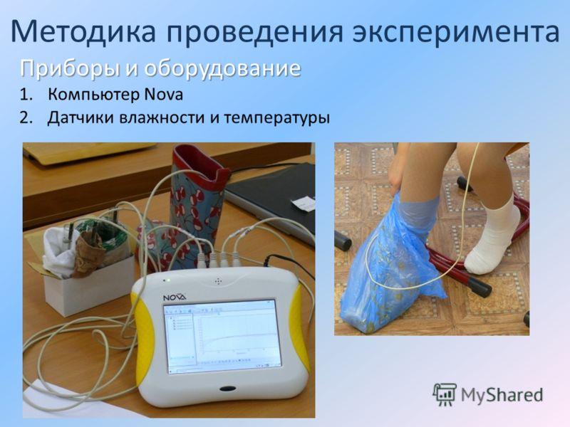 Методика проведения эксперимента Приборы и оборудование 1.Компьютер Nova 2.Датчики влажности и температуры