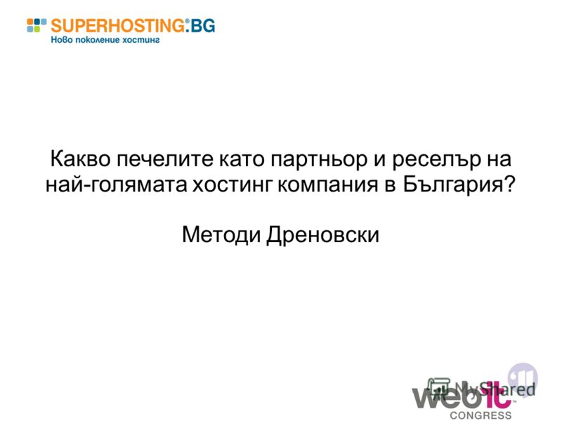 Какво печелите като партньор и реселър на най-голямата хостинг компания в България? Методи Дреновски