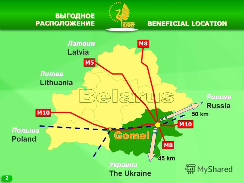 2 BENEFICIAL LOCATION РоссияRussia 50 km 45 km ЛитваLithuania ЛатвияLatvia ПольшаPoland Украина The Ukraine M8 M5M10 ВЫГОДНОЕРАСПОЛОЖЕНИЕ