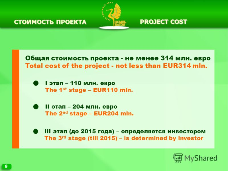 СТОИМОСТЬ ПРОЕКТА 9 PROJECT COST I этап – 110 млн. евро The 1 st stage – EUR110 mln. II этап – 204 млн. евро The 2 nd stage – EUR204 mln. III этап (до 2015 года) – определяется инвестором The 3 rd stage (till 2015) – is determined by investor Общая с