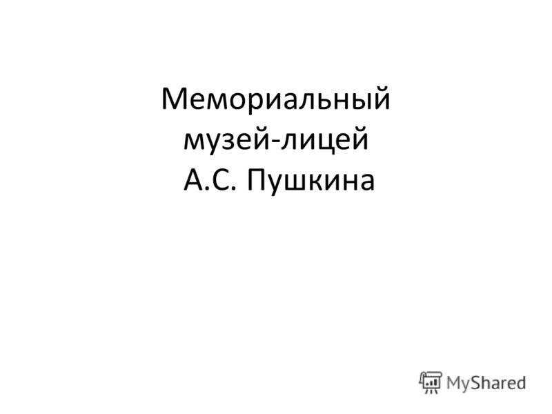 Мемориальный музей-лицей А.С. Пушкина