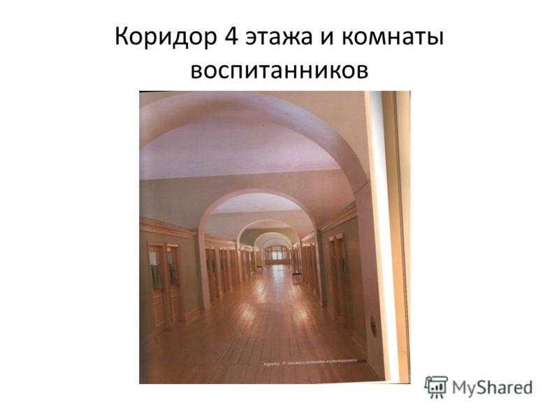 Коридор 4 этажа и комнаты воспитанников