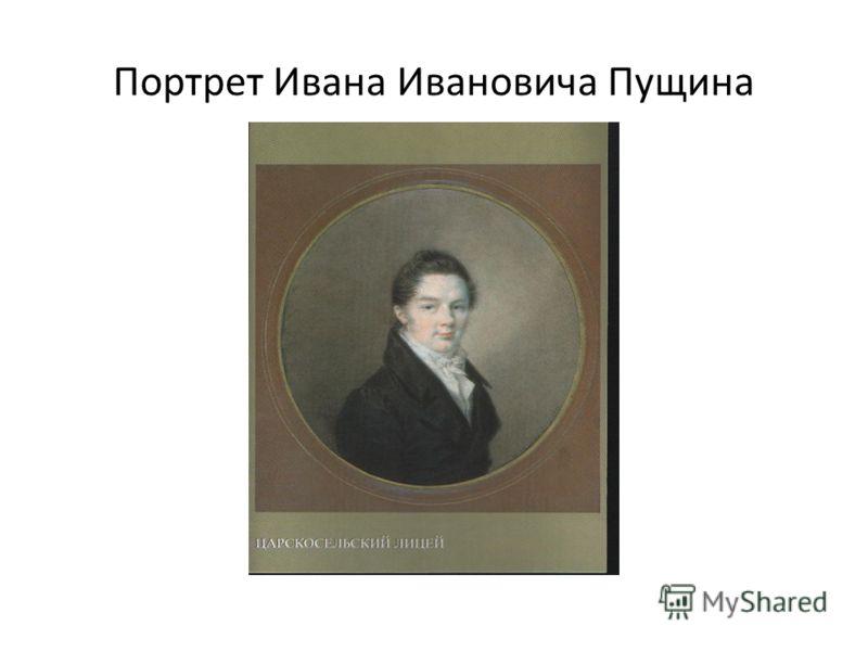 Портрет Ивана Ивановича Пущина