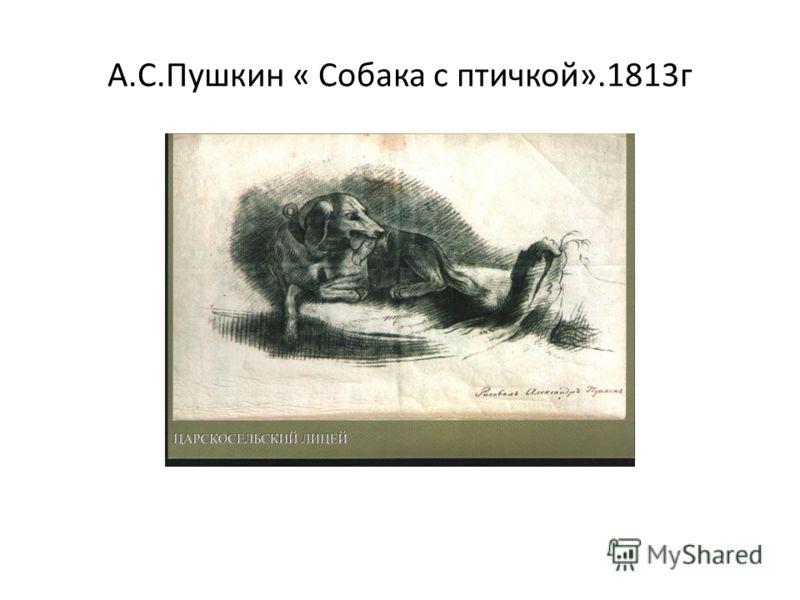 А.С.Пушкин « Собака с птичкой».1813г