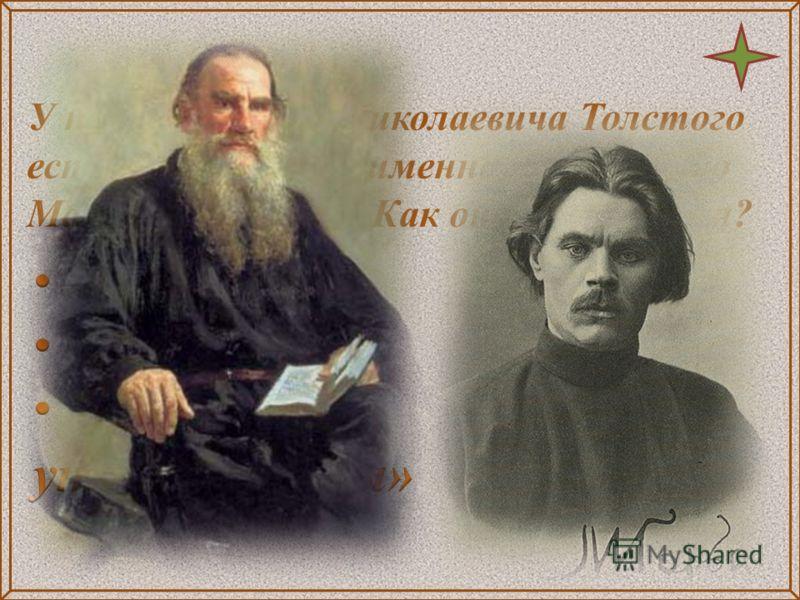 У писателя Льва Николаевича Толстого есть повесть, одноименная с повестью Максима Горького. Как она называется?