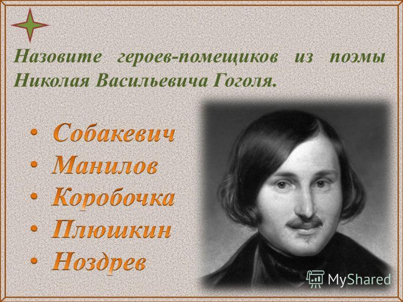Назовите героев-помещиков из поэмы Николая Васильевича Гоголя.