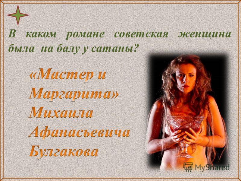 В каком романе советская женщина была на балу у сатаны?