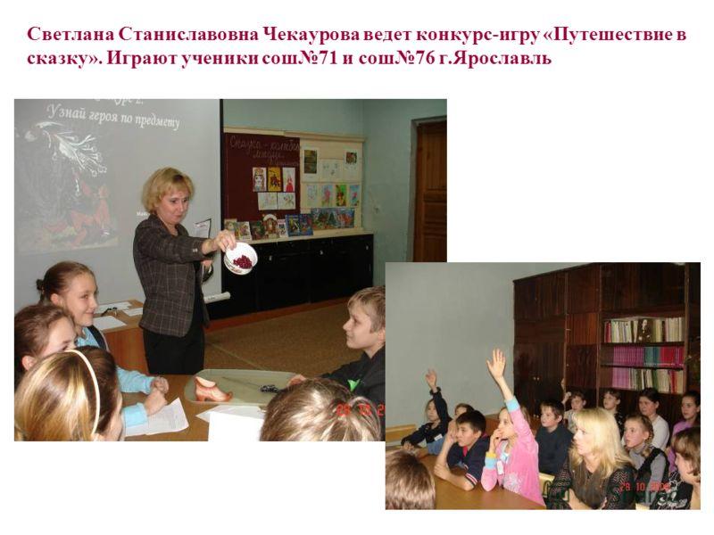 Светлана Станиславовна Чекаурова ведет конкурс-игру «Путешествие в сказку». Играют ученики сош71 и сош76 г.Ярославль