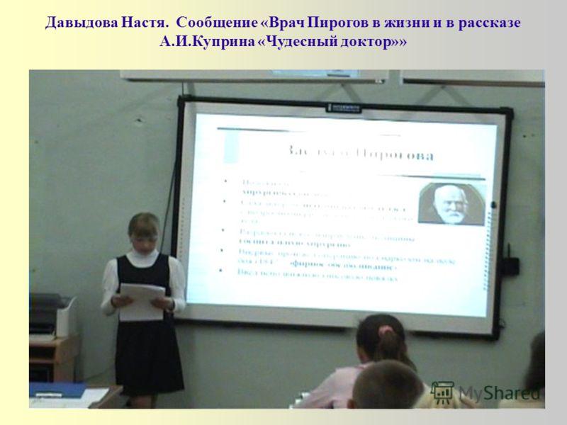 Давыдова Настя. Сообщение «Врач Пирогов в жизни и в рассказе А.И.Куприна «Чудесный доктор»»