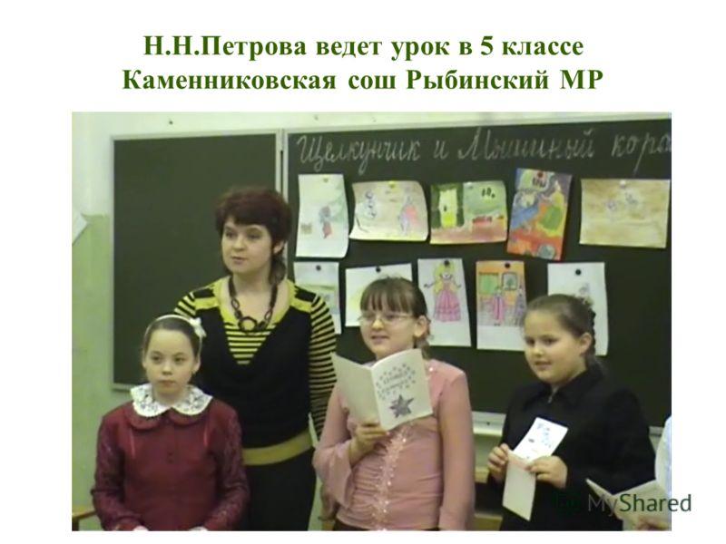 Н.Н.Петрова ведет урок в 5 классе Каменниковская сош Рыбинский МР