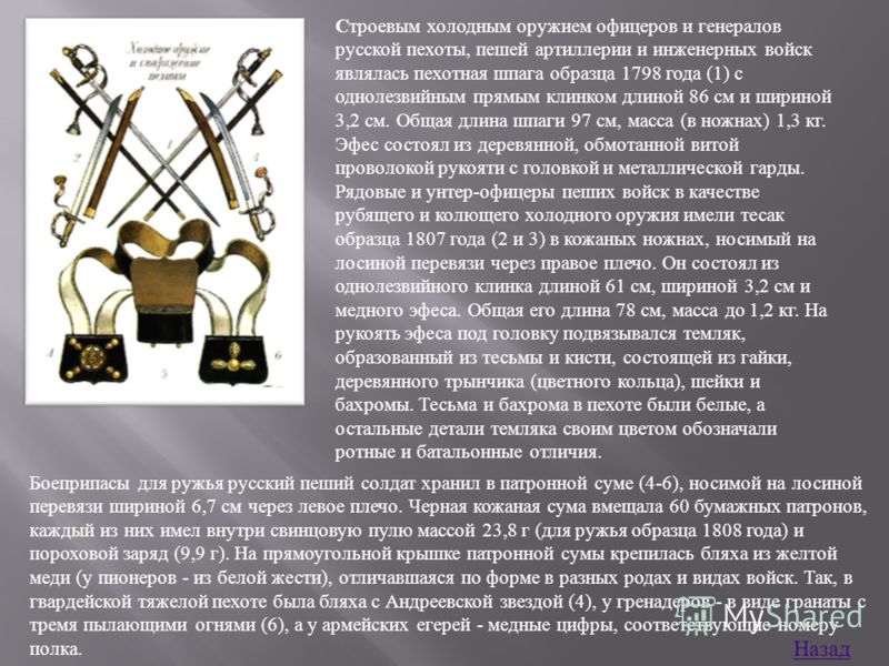 C троевым холодным оружием офицеров и генералов русской пехоты, пешей артиллерии и инженерных войск являлась пехотная шпага образца 1798 года (1) с однолезвийным прямым клинком длиной 86 см и шириной 3,2 см. Общая длина шпаги 97 см, масса ( в ножнах