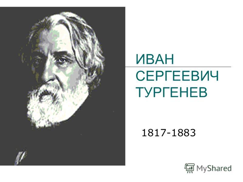 Презентацию на тему биографии ивана сергеевича тургенева
