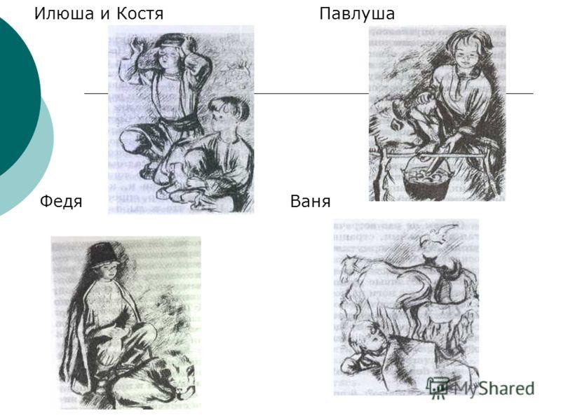 Илюша и Костя Павлуша Федя Ваня
