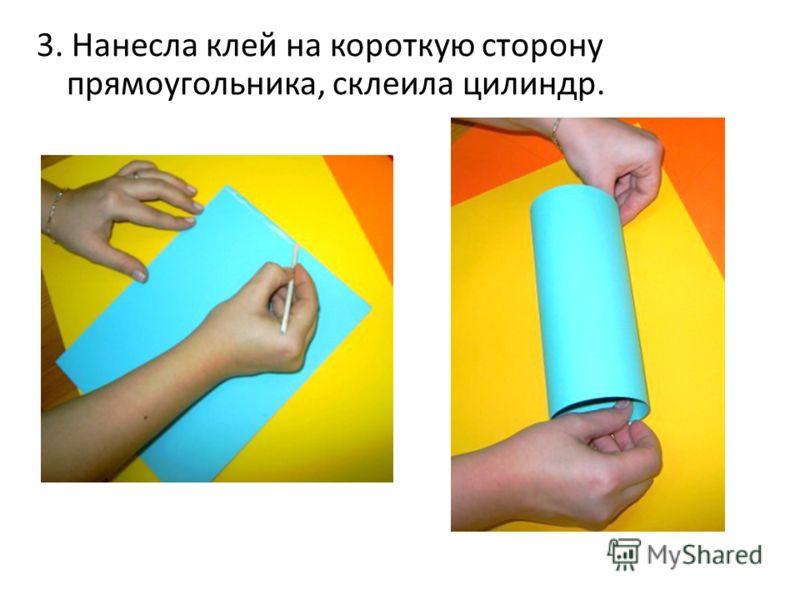 3. Нанесла клей на короткую сторону прямоугольника, склеила цилиндр.