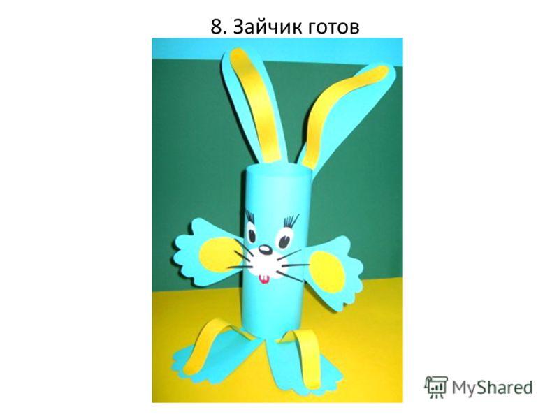 8. Зайчик готов