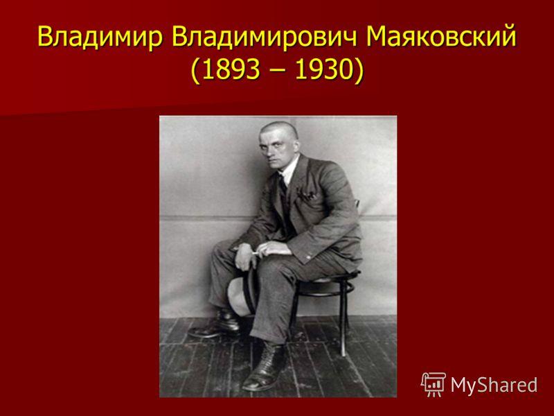 Владимир Владимирович Маяковский (1893 – 1930)