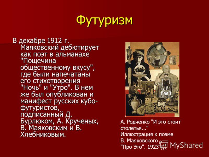 Футуризм В декабре 1912 г. Маяковский дебютирует как поэт в альманахе
