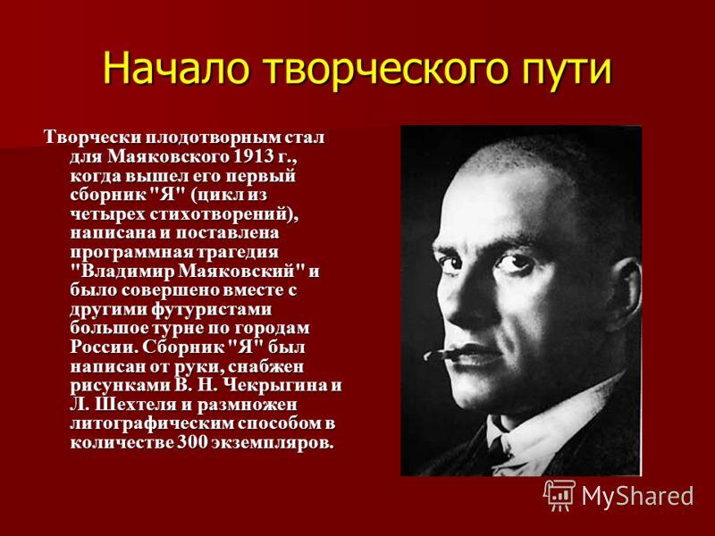 Начало творческого пути Творчески плодотворным стал для Маяковского 1913 г., когда вышел его первый сборник