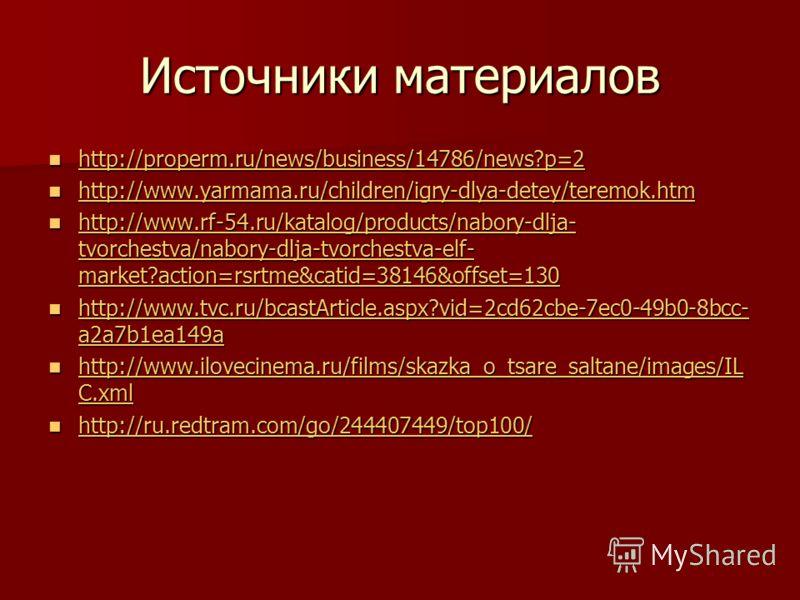 Источники материалов http://properm.ru/news/business/14786/news?p=2 http://properm.ru/news/business/14786/news?p=2 http://properm.ru/news/business/14786/news?p=2 http://www.yarmama.ru/children/igry-dlya-detey/teremok.htm http://www.yarmama.ru/childre