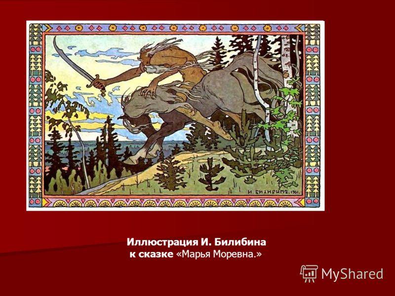Иллюстрация И. Билибина к сказке «Марья Моревна.»