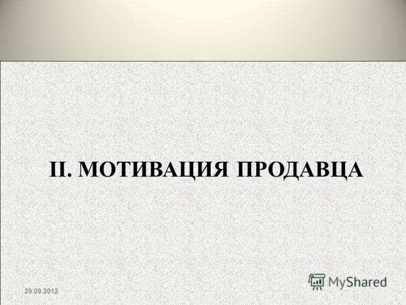 II. МОТИВАЦИЯ ПРОДАВЦА 02.07.2012