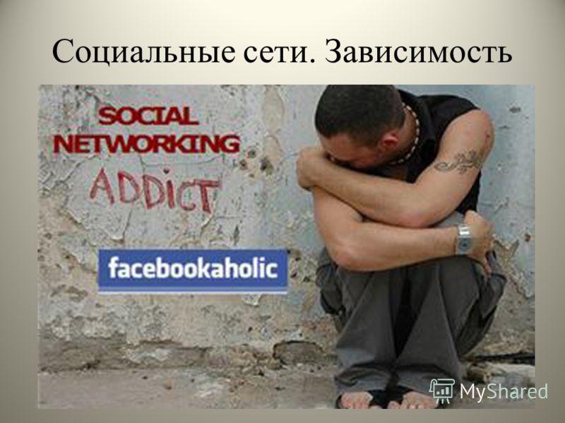Социальные сети. Зависимость 02.07.2012