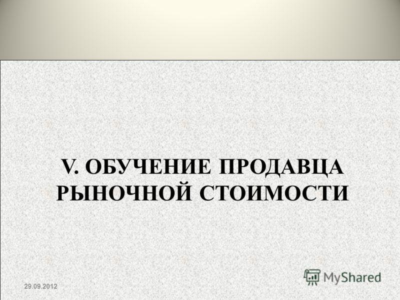 V. ОБУЧЕНИЕ ПРОДАВЦА РЫНОЧНОЙ СТОИМОСТИ 02.07.2012