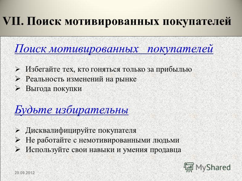VII. Поиск мотивированных покупателей 02.07.2012