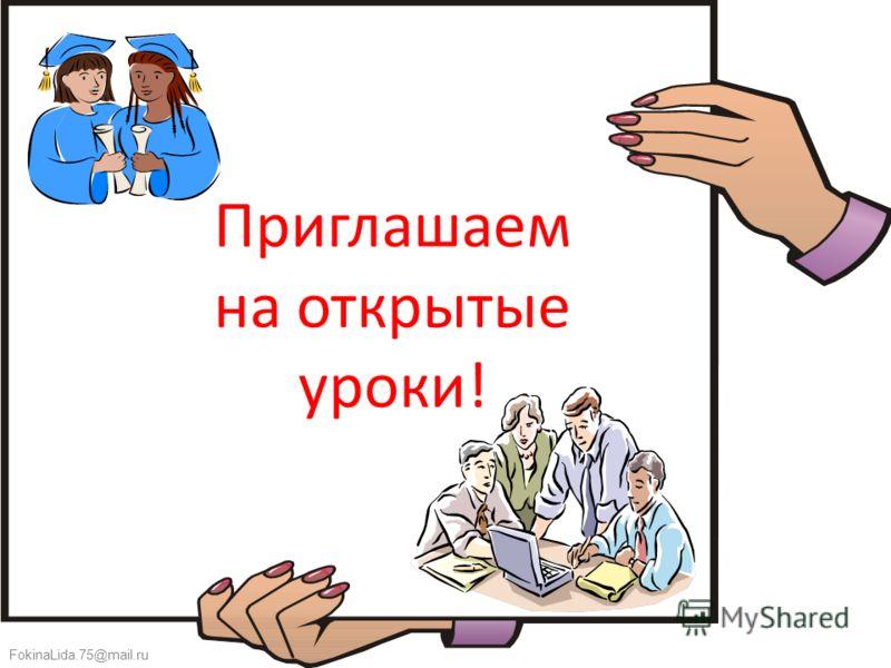 FokinaLida.75@mail.ru Приглашаем на открытые уроки!