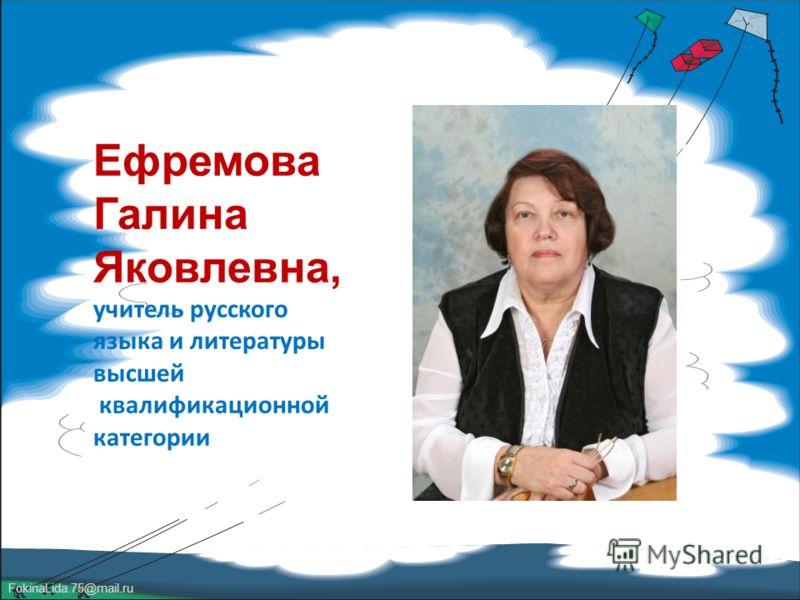 Ефремова Галина Яковлевна, учитель русского языка и литературы высшей квалификационной категории