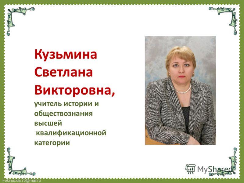 Кузьмина Светлана Викторовна, учитель истории и обществознания высшей квалификационной категории