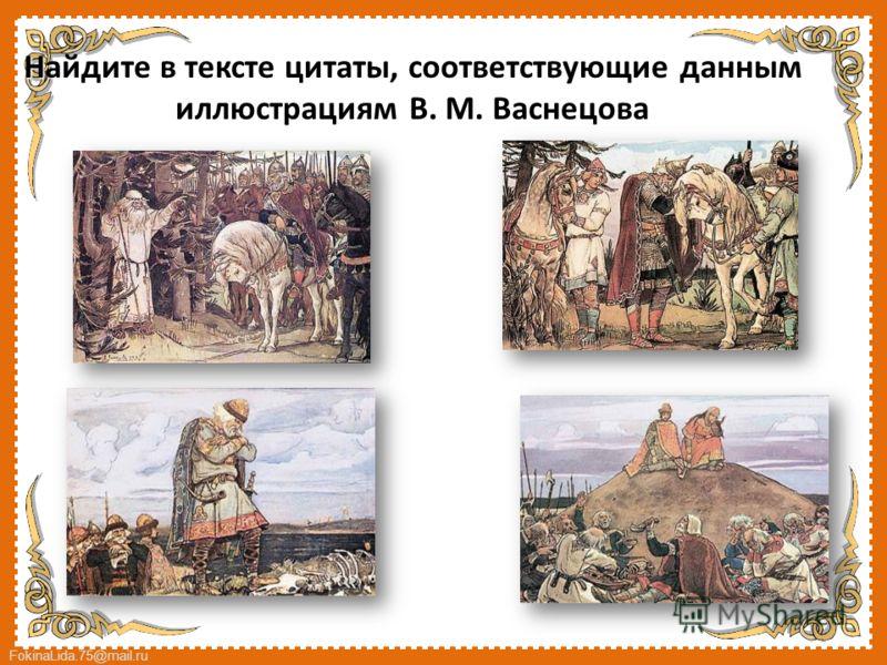 FokinaLida.75@mail.ru Найдите в тексте цитаты, соответствующие данным иллюстрациям В. М. Васнецова