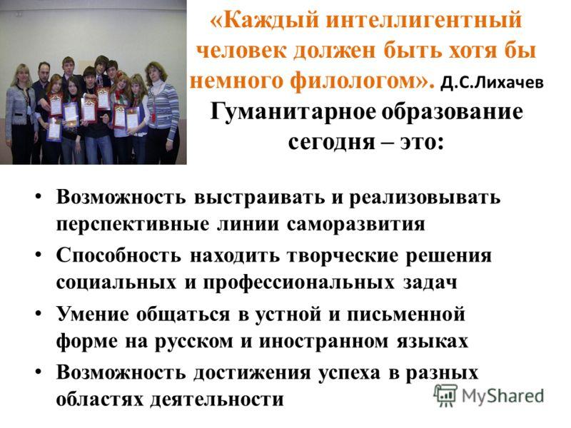 Возможность выстраивать и реализовывать перспективные линии саморазвития Способность находить творческие решения социальных и профессиональных задач Умение общаться в устной и письменной форме на русском и иностранном языках Возможность достижения ус