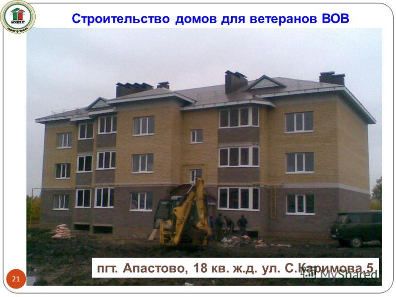 пгт. Апастово, 18 кв. ж.д. ул. С.Каримова,5 Строительство домов для ветеранов ВОВ 21