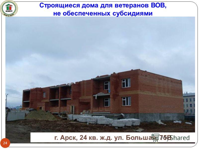 Строящиеся дома для ветеранов ВОВ, не обеспеченных субсидиями 24 г. Арск, 24 кв. ж.д. ул. Большая, 75В