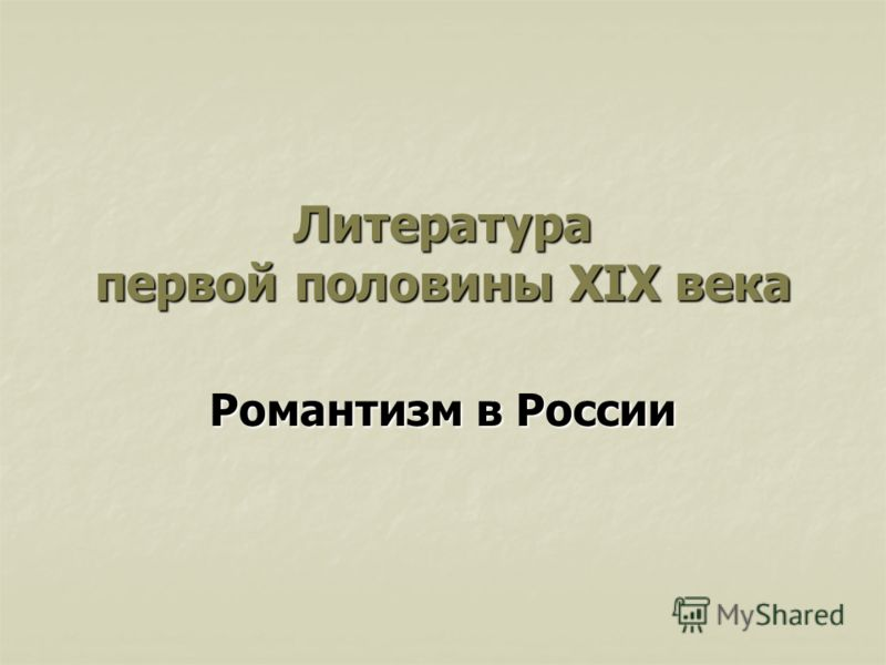Литература первой половины XIX века Романтизм в России