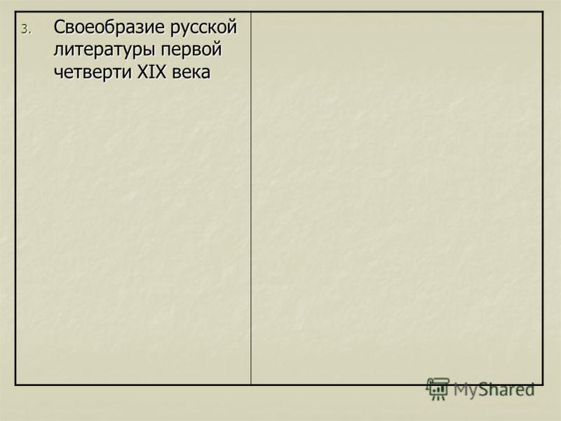 3. Своеобразие русской литературы первой четверти XIX века