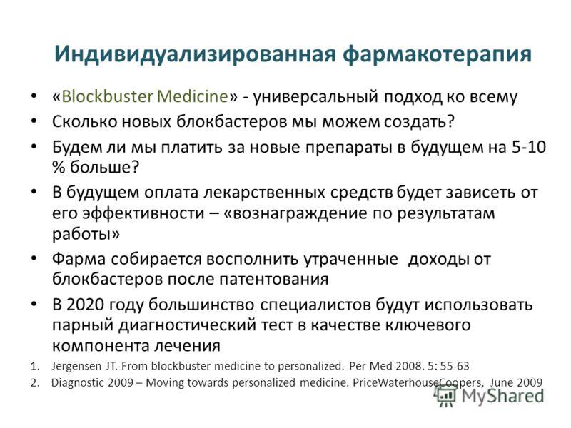 Индивидуализированная фармакотерапия «Blockbuster Medicine» - универсальный подход ко всему Сколько новых блокбастеров мы можем создать? Будем ли мы платить за новые препараты в будущем на 5-10 % больше? В будущем оплата лекарственных средств будет з