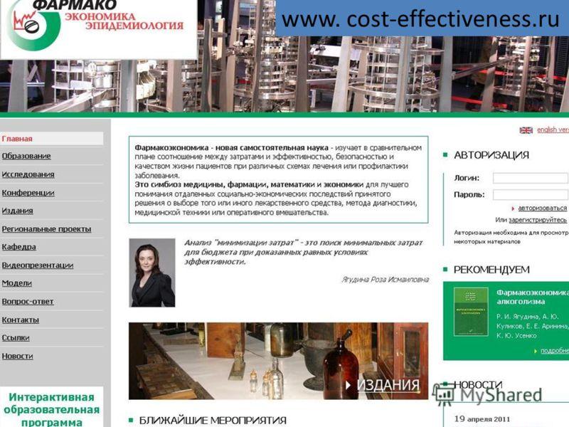 www. cost-effectiveness.ru